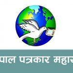 nepal-patrakar-mahasangh