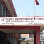 pokhara_office
